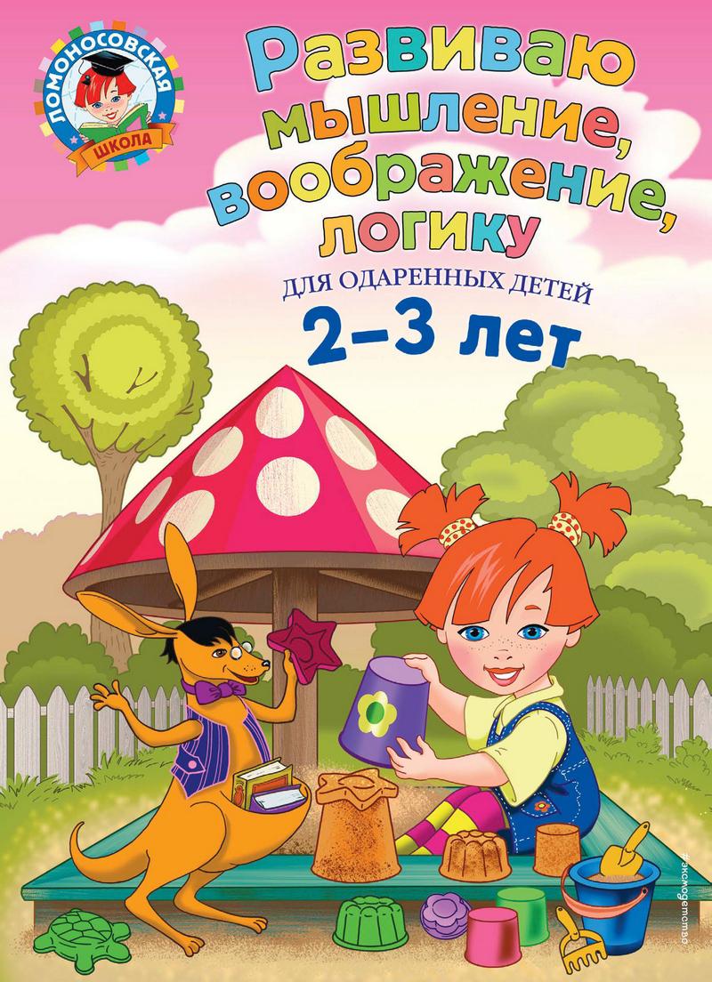 С. М. Шкляревская Развиваю мышление, воображение, логику. Для детей 2-3 лет ISBN: 978-5-699-92884-2