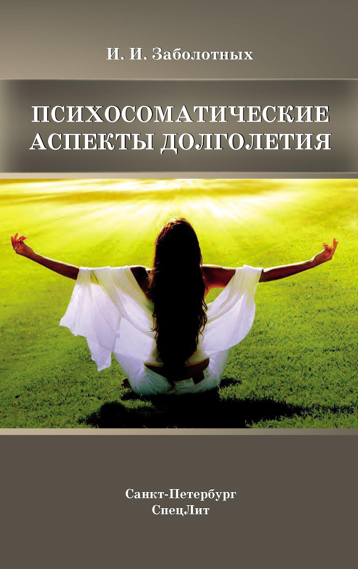 Инга Заболотных - Психосоматические аспекты долголетия