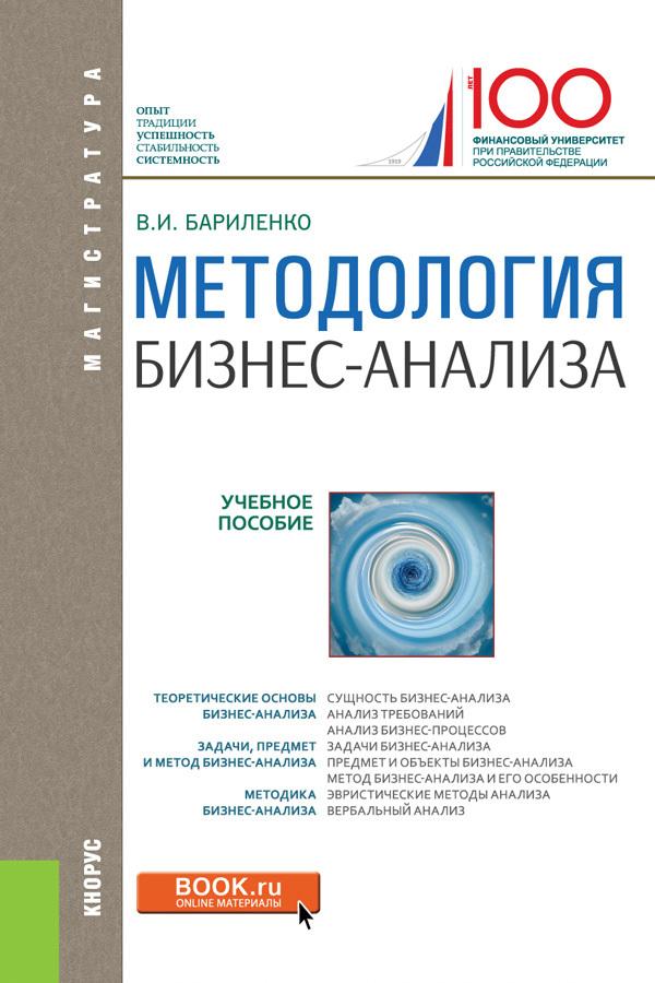 Владимир Иванович Бариленко Методология бизнес-анализа мировая экономика и международный бизнес практикум