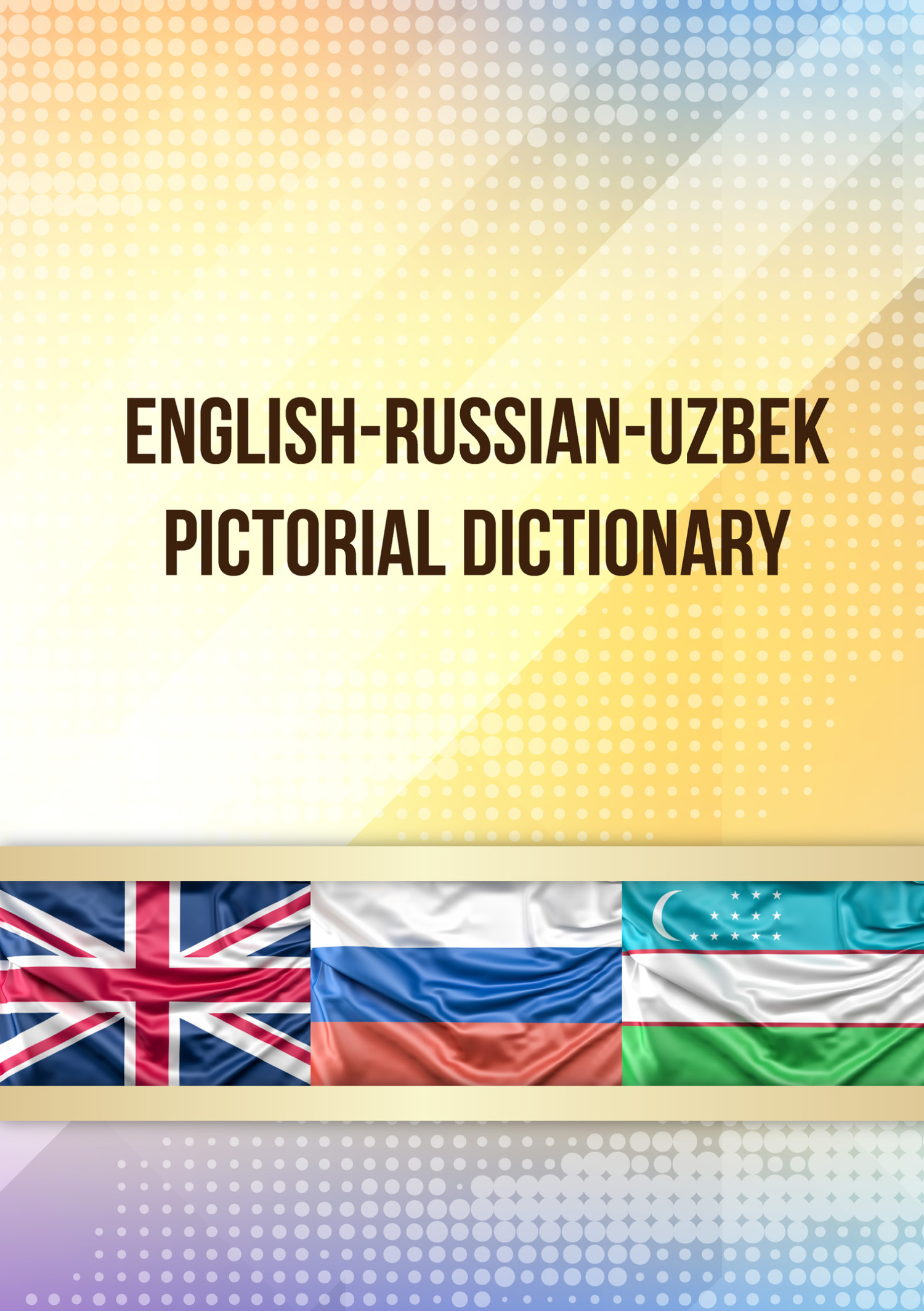 Н. М. Сулейманова English-Russian-Uzbek pictorial dictionary collins gem russian dictionary