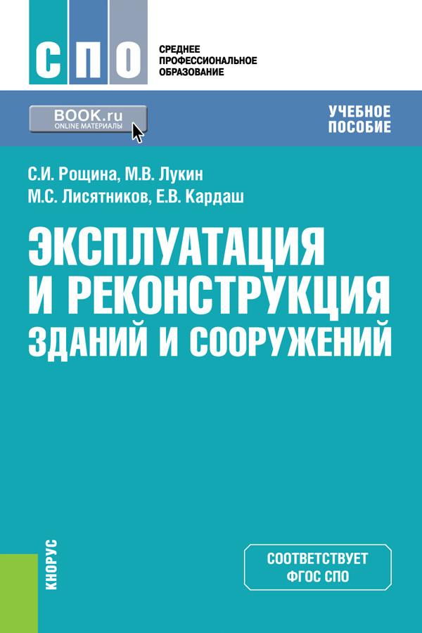 Михаил Лукин Эксплуатация и реконструкция зданий и сооружений