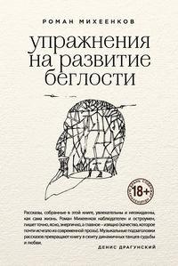 Роман Михеенков - Упражнения на развитие беглости