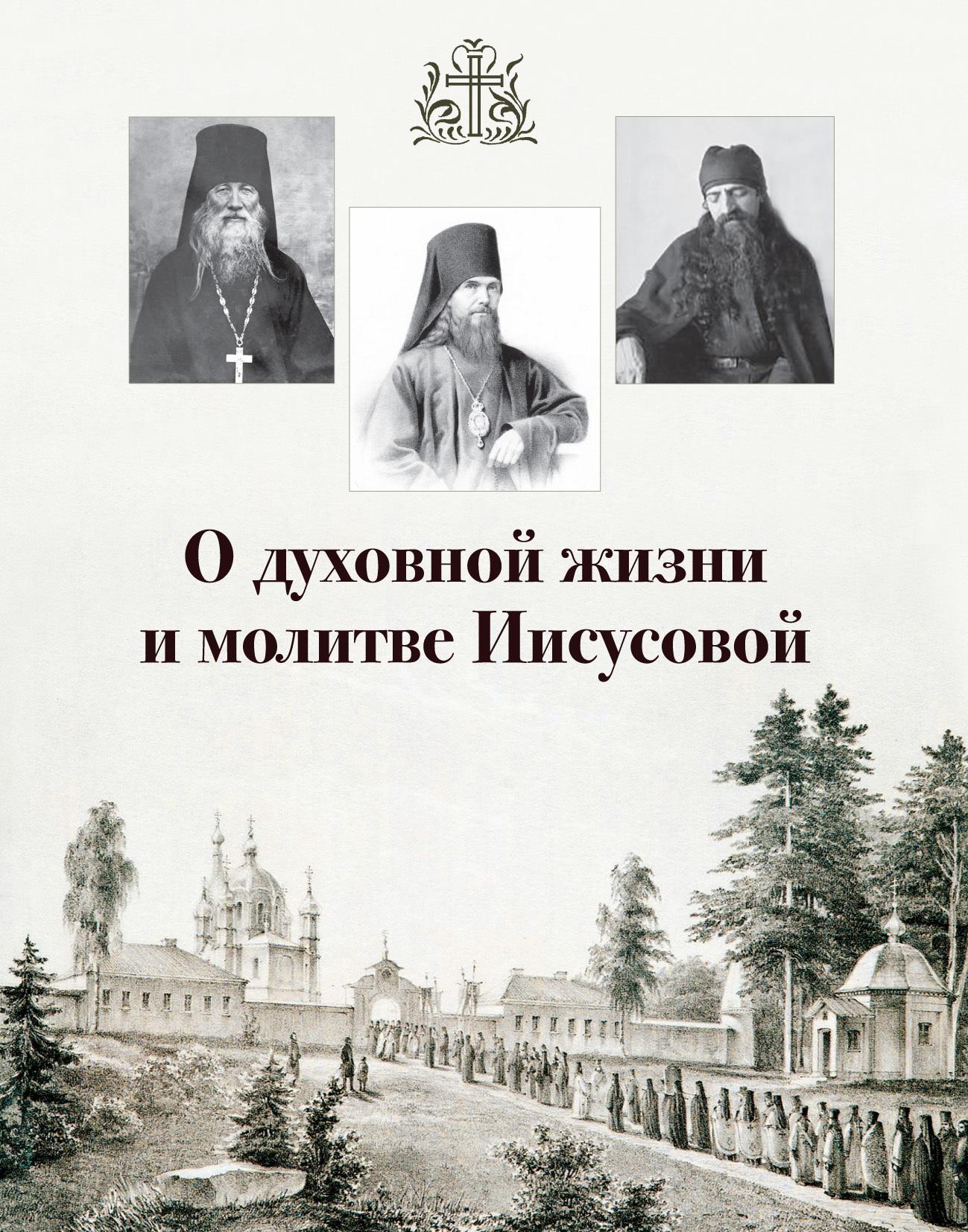 О духовной жизни и молитве Иисусовой (сборник)