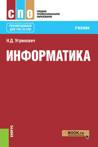 Николай Угринович - Информатика. Учебник