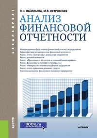 М. В. Петровская - Анализ финансовой отчетности