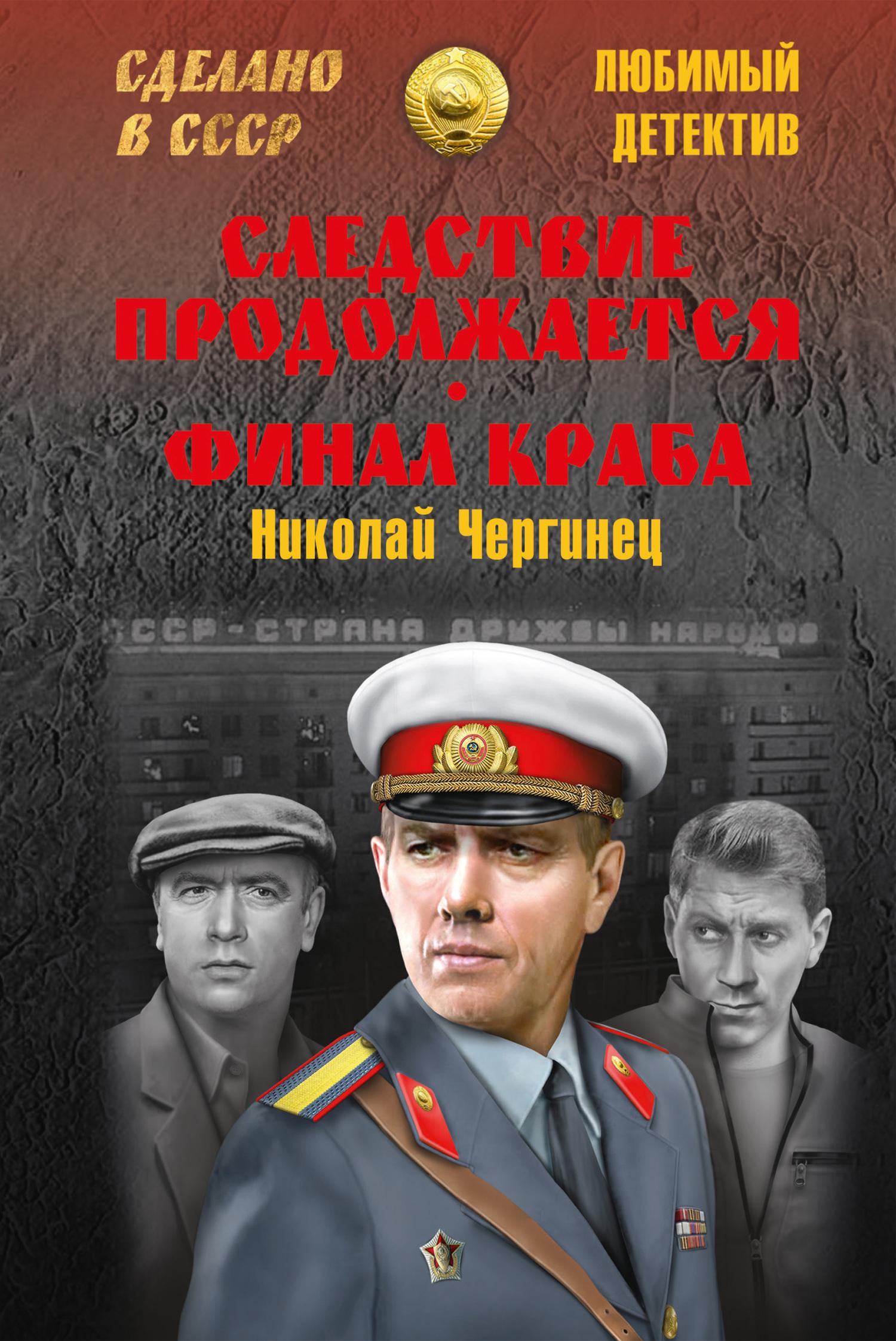 Николай Чергинец Следствие продолжается. Финал Краба (сборник) лаврова о следствие ведут знатоки полуденный вор