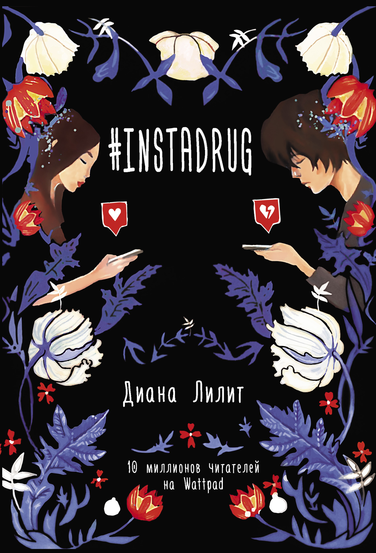 Обложка книги #INSTADRUG, автор Диана Лилит