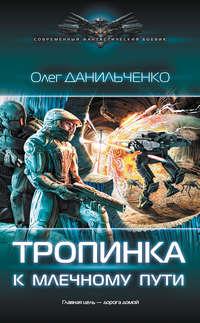 Олег Данильченко - Тропинка к Млечному пути