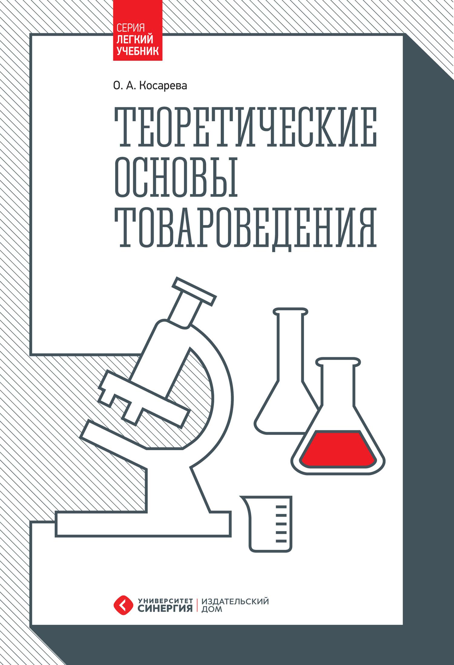 Обложка книги Теоретические основы товароведения, автор О. А. Косарева