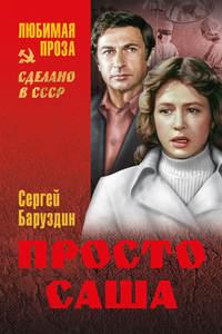 Сергей Баруздин - Просто Саша (сборник)