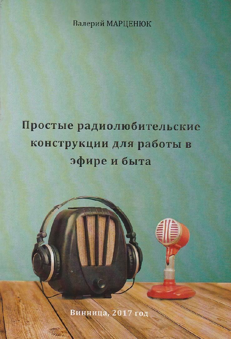 Простые радиолюбительские конструкции для работы в эфире и для быта