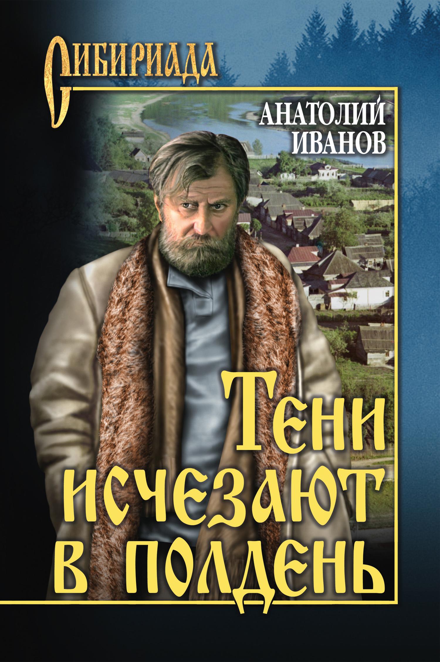 Анатолий Степанович Иванов Тени исчезают в полдень