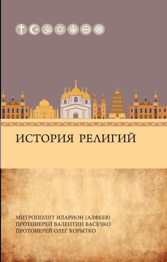 История религий