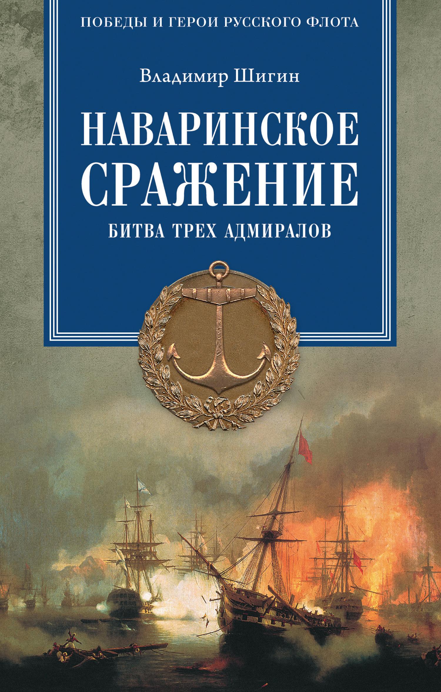 Владимир Шигин - Наваринское сражение. Битва трех адмиралов