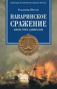 - Наваринское сражение. Битва трех адмиралов