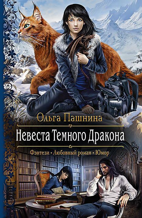 Ольга Пашнина Невеста Темного Дракона