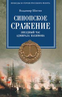 Владимир Шигин - Синопское сражение. Звездный час адмирала Нахимова