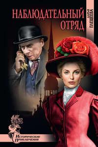 Дарья Плещеева - Наблюдательный отряд