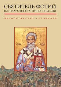Святитель Фотий, патриарх Константинопольский - Антилатинские сочинения