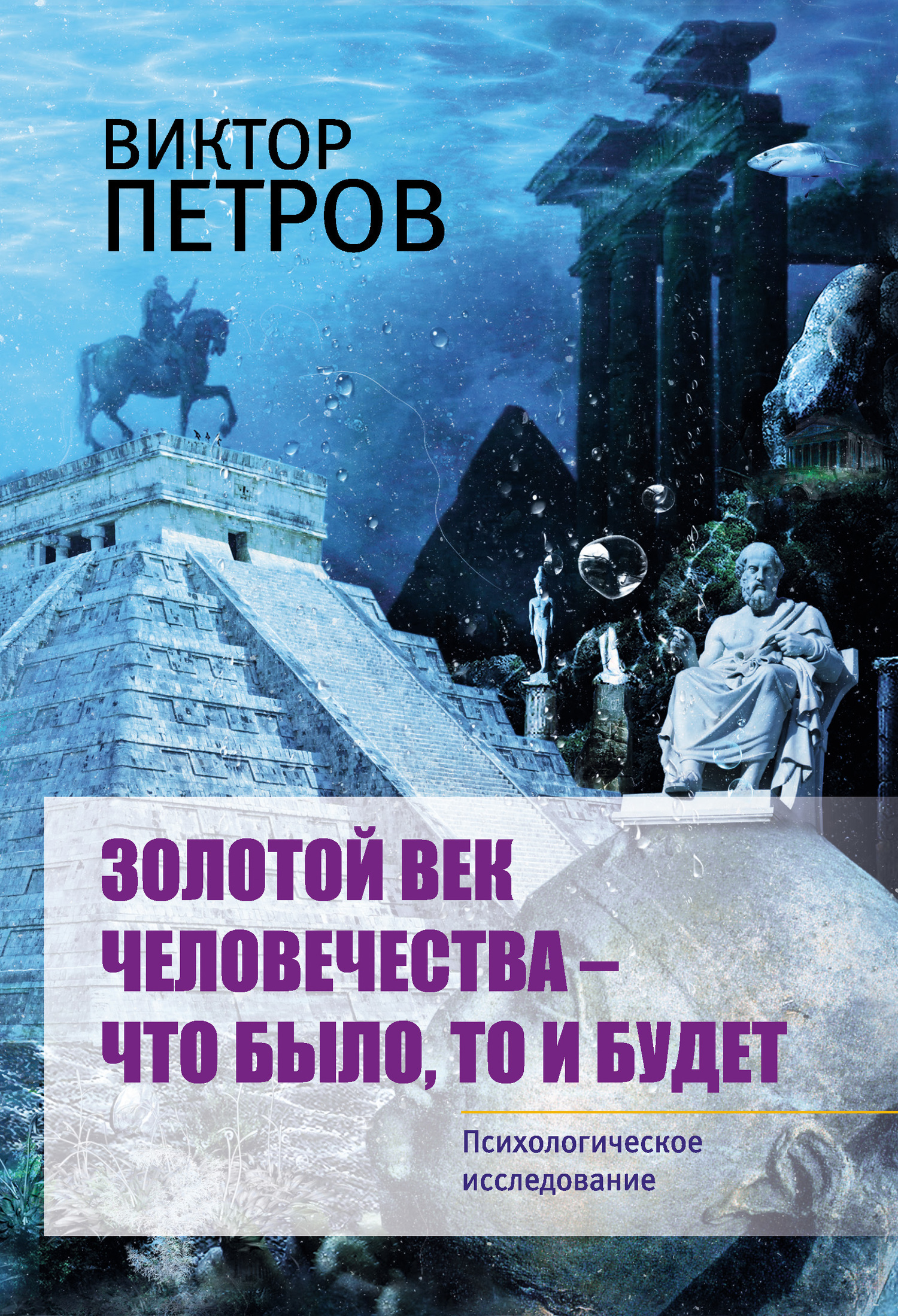 Виктор Петров - Золотой век человечества – что было, то и будет. Психологическое исследование