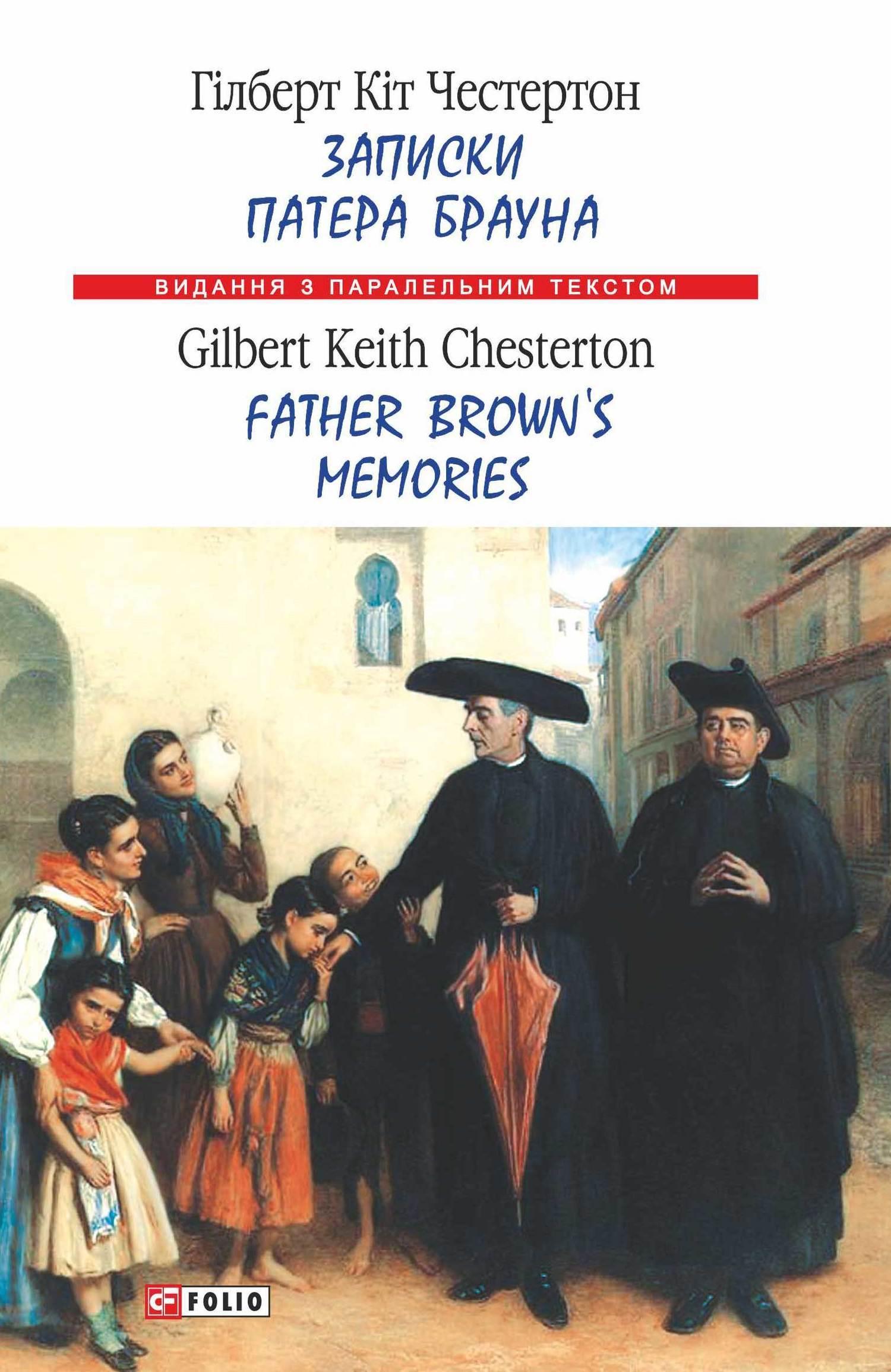 Гілберт Кіт Честертон Записки патера Брауна = Father Brown's Memories ISBN: 978-966-03-7914-5 дмитро павличко любов і ненависть вибране