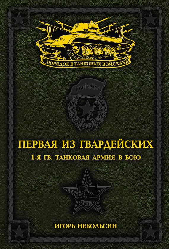 Игорь Небольсин - Первая из Гвардейских. 1-я танковая армия в бою