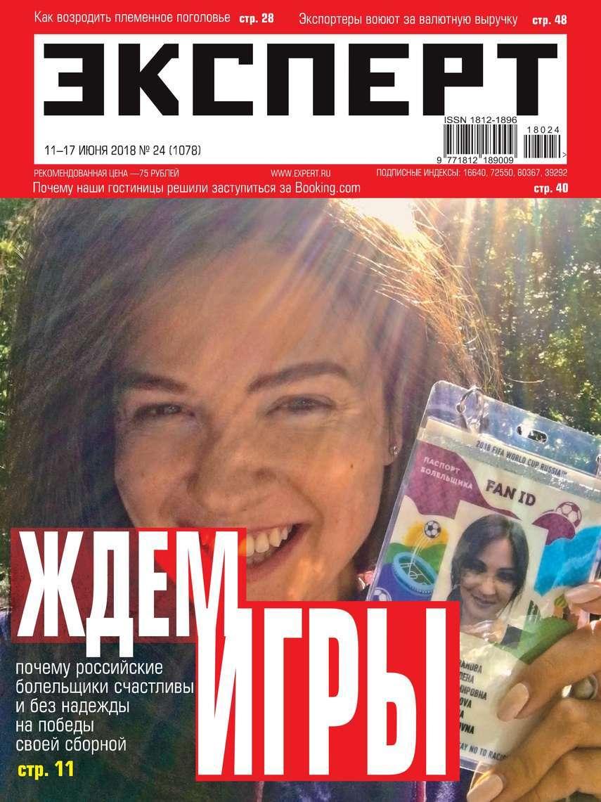 все цены на Редакция журнала Эксперт Эксперт 24-2018