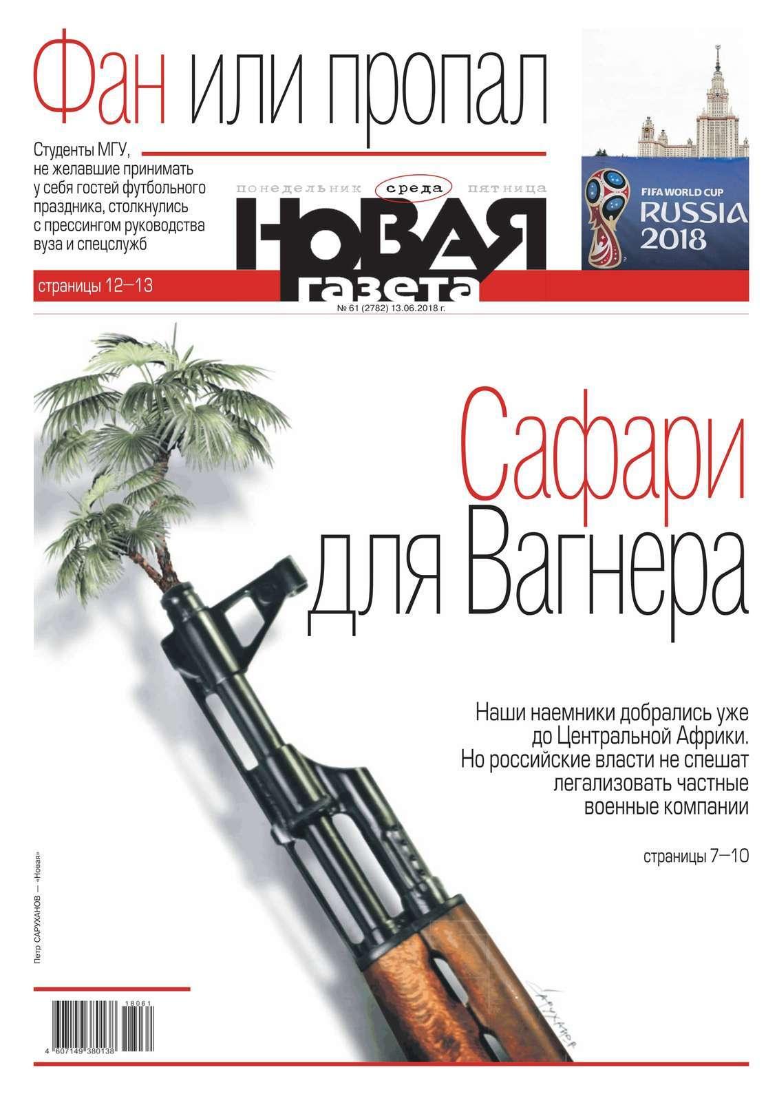 Новая Газета 61-2018