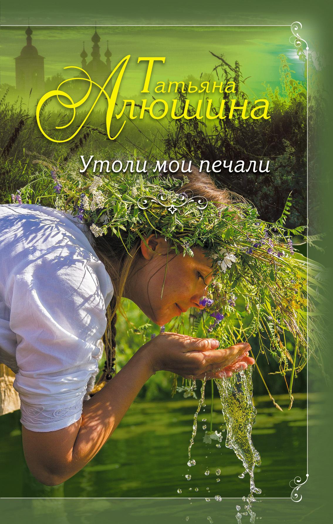 Татьяна Алюшина Утоли мои печали татьяна алюшина счастье среднего возраста