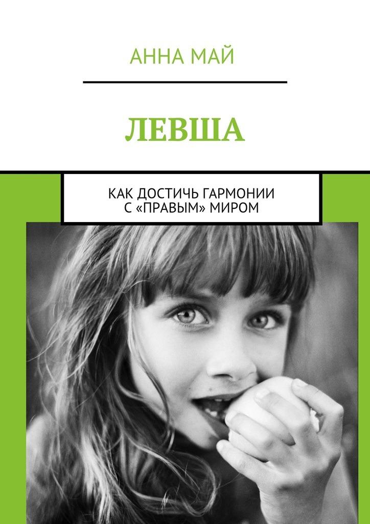 Анна Май Левша. Как достичь гармонии с«правым» миром