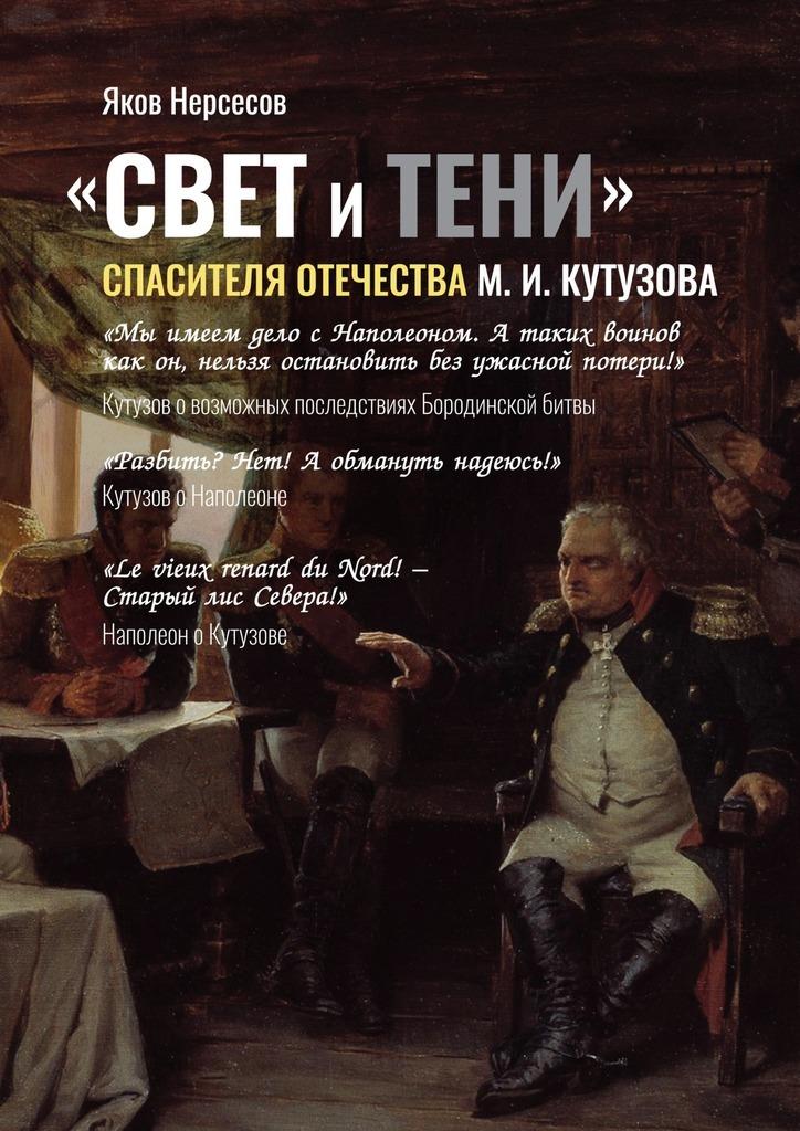 «СВЕТ иТЕНИ» Спасителя ОтечестваМ.И.Кутузова. Часть 2