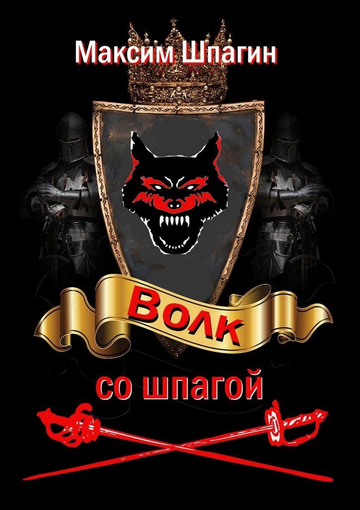Обложка книги Волк со шпагой, автор Максим Валерьевич Шпагин