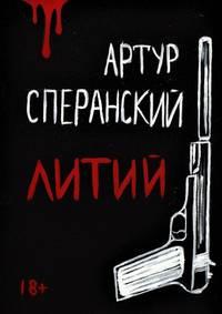 Артур Сперанский - Литий
