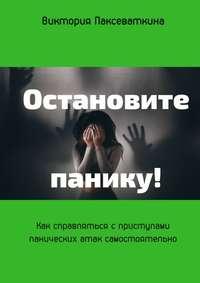 Виктория Паксеваткина - Остановите панику!