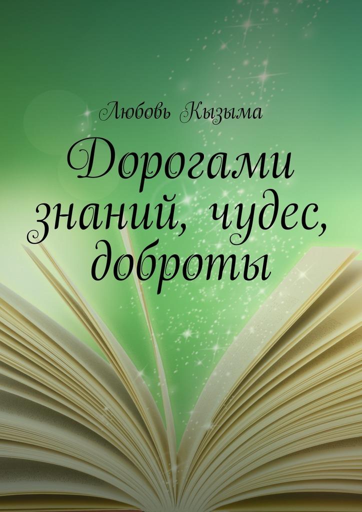 Дорогами знаний, чудес, доброты