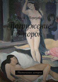 Ольга Морозова - Погружение впорок. Мистическая история