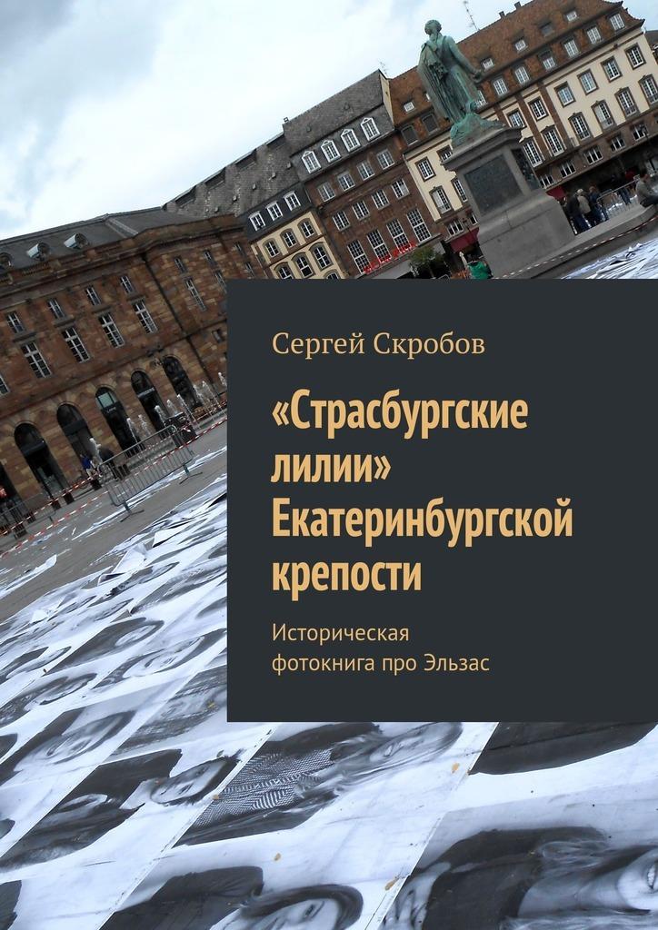 «Страсбургские лилии» Екатеринбургской крепости. Историческая фотокнигапроЭльзас