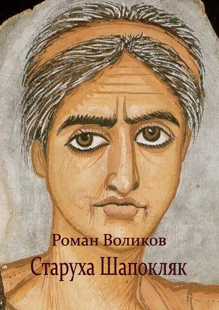 Роман Воликов Старуха Шапокляк роман воликов бургомистр