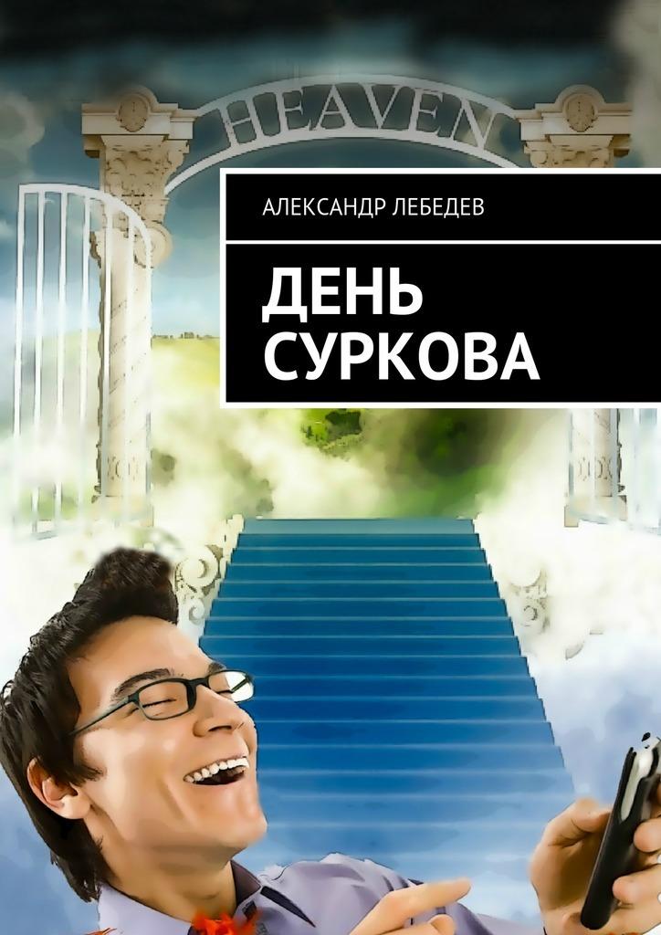 Александр Лебедев День Суркова александр лебедев день суркова