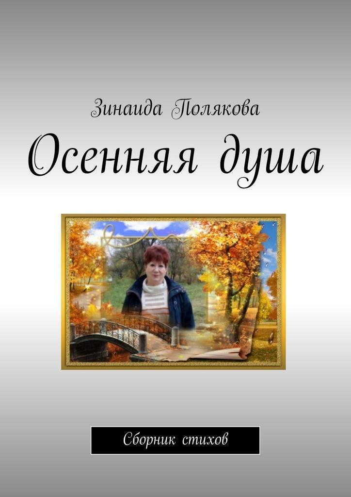 Обложка книги Осенняядуша. Сборник стихов, автор Зинаида Полякова
