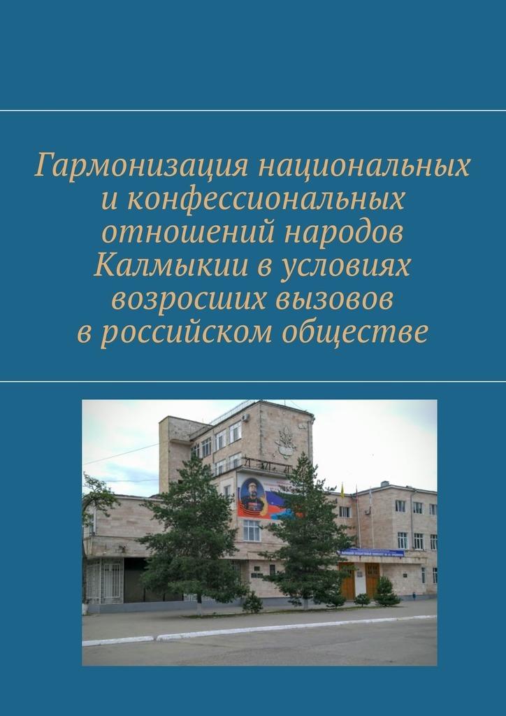 О. Усалко - Гармонизация национальных иконфессиональных отношений народов Калмыкии вусловиях возросших вызовов вроссийском обществе