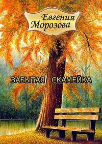 Евгения Морозова - Забытая скамейка