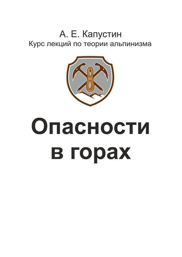 Андрей Капустин - Опасности в горах