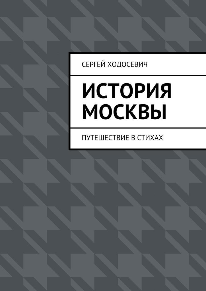 История Москвы. Путешествие встихах