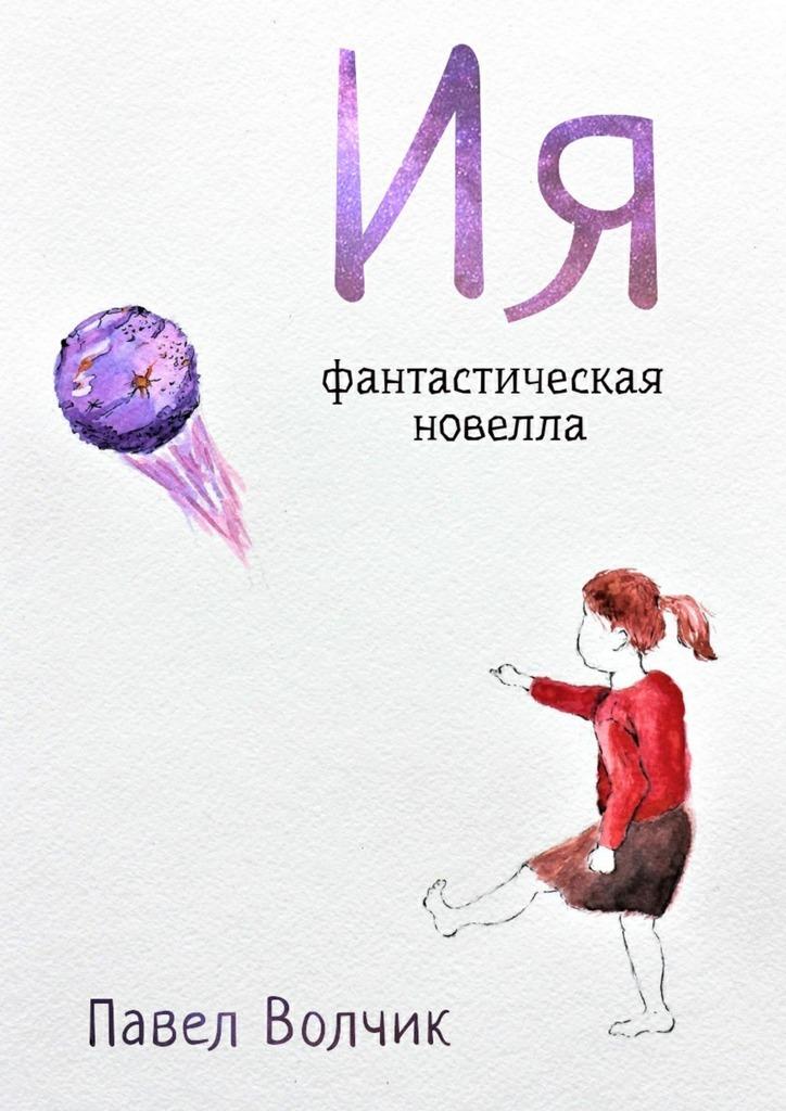 Ия. Фантастическая новелла