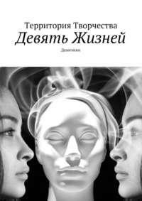 Валентина Спирина - Девять жизней. Девичник