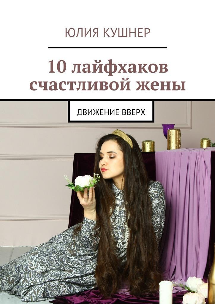 10 лайфхаков счастливой жены. Движение вверх