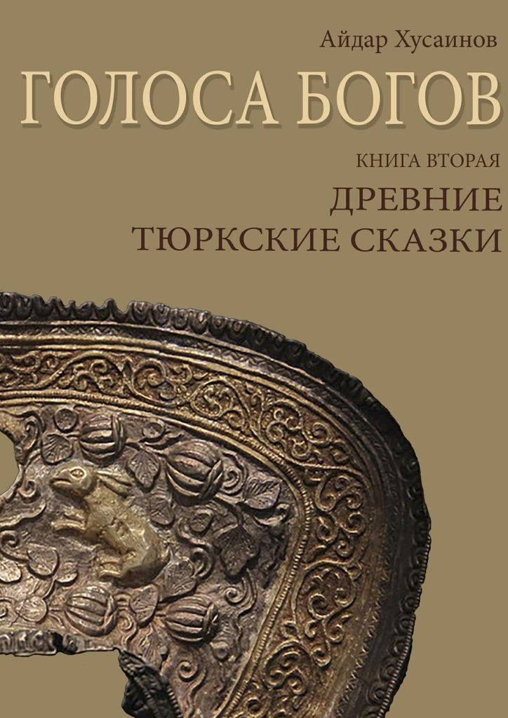 Голоса богов. Книга вторая. Древние тюркские сказки