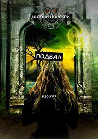 Дмитрий Донской - Подвал. Рассказ