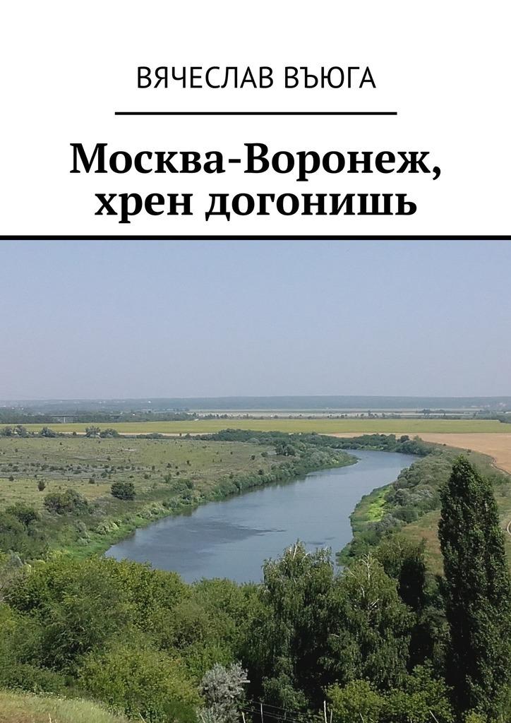 Москва – Воронеж, хрен догонишь. Рассказы